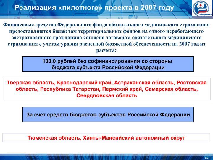 Реализация «пилотного» проекта в 2007 году