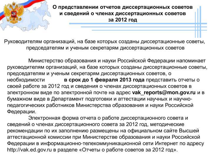 О представлении отчетов диссертационных советов и сведений о членах диссертационных советов