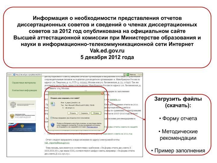 Информация о необходимости представления отчетов диссертационных советов и сведений о членах диссертационных советов за 2012 год опубликована на официальном сайте