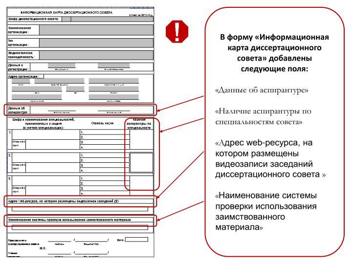 В форму «Информационная карта диссертационного совета» добавлены следующие поля: