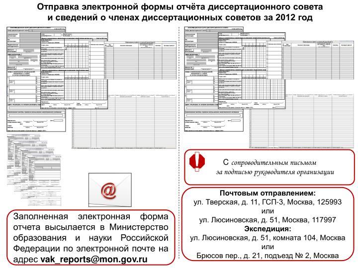Отправка электронной формы отчёта диссертационного совета