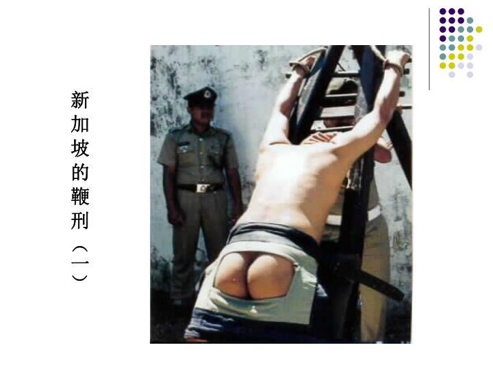 新 加 坡 的 鞭 刑 (一)