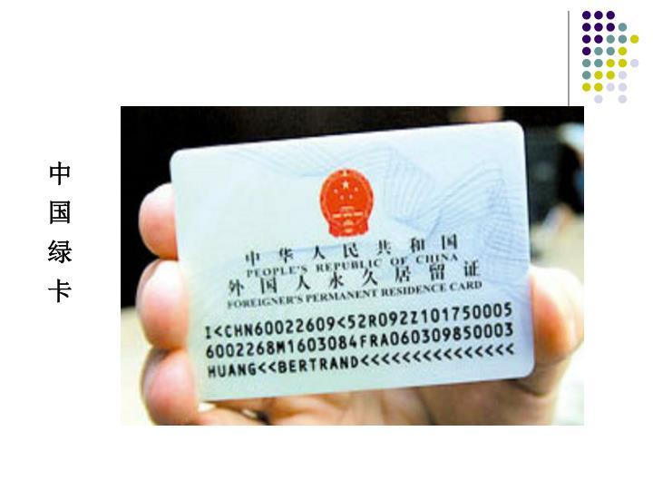 中  国  绿  卡