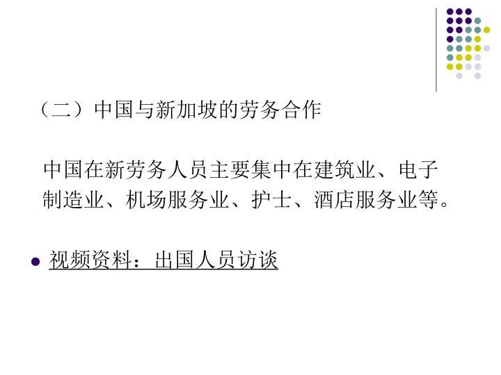 (二)中国与新加坡的劳务合作