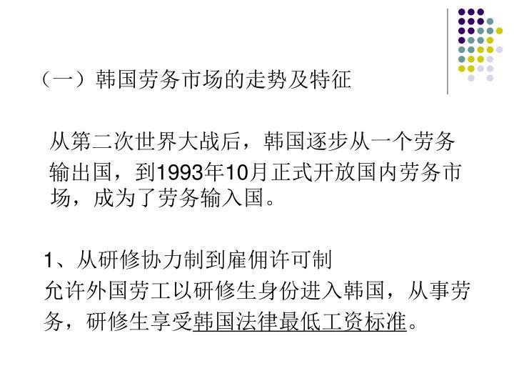 (一)韩国劳务市场的走势及特征