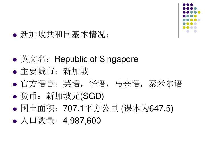新加坡共和国基本情况: