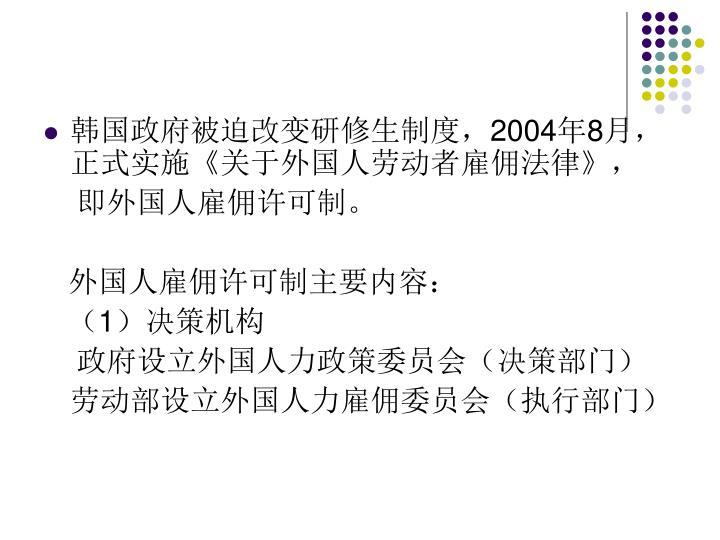 韩国政府被迫改变研修生制度,