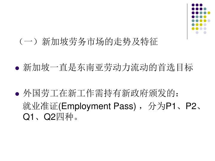 (一)新加坡劳务市场的走势及特征