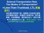 external transportation rate two modes of transportation 2