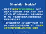 simulation models 3
