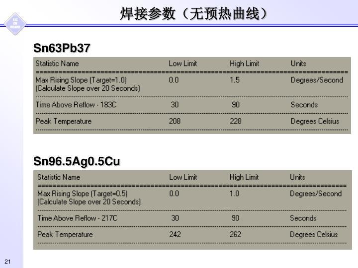 焊接参数(无预热曲线)