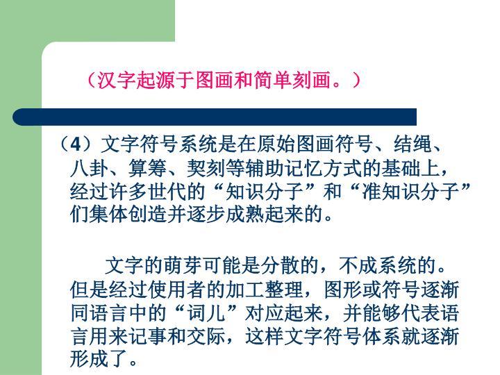 (汉字起源于图画和简单刻画。)