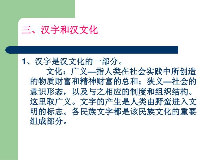 三、汉字和汉文化