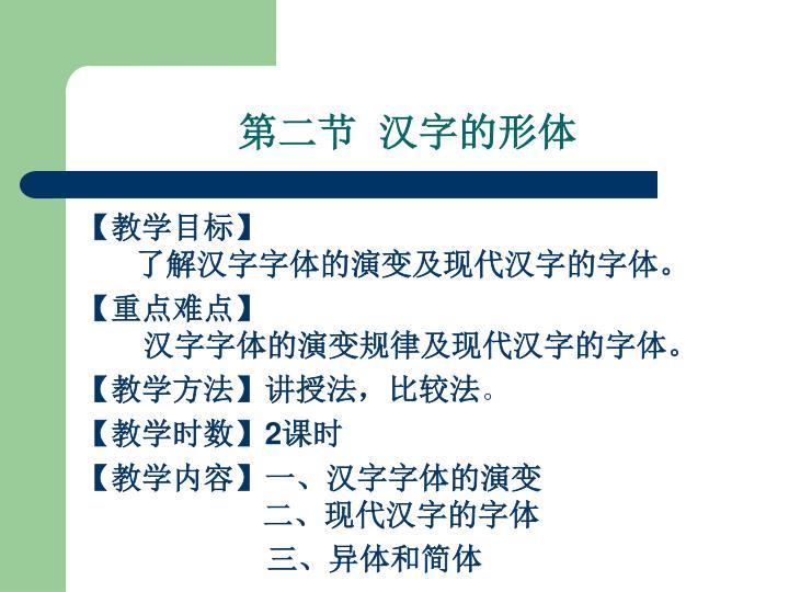第二节  汉字的形体