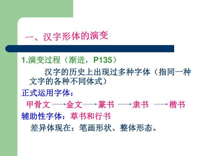 一、汉字形体的演变