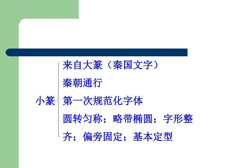 来自大篆(秦国文字)