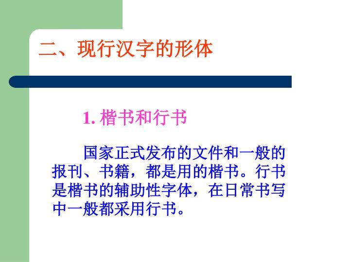 二、现行汉字的形体