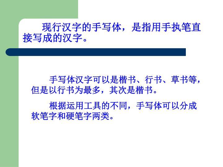 现行汉字的手写体,是指用手执笔直接写成的汉字。