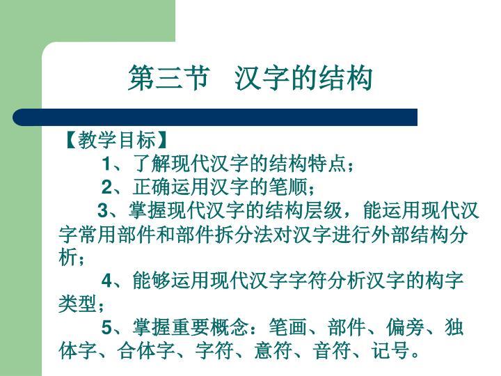 第三节   汉字的结构