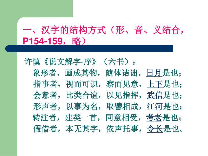 一、汉字的结构方式(形、音、义结合,