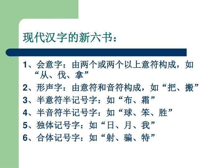 现代汉字的新六书: