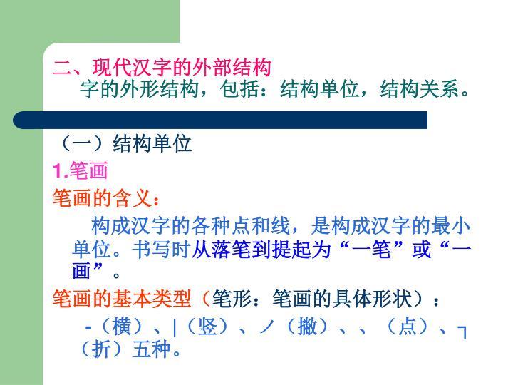二、现代汉字的外部结构