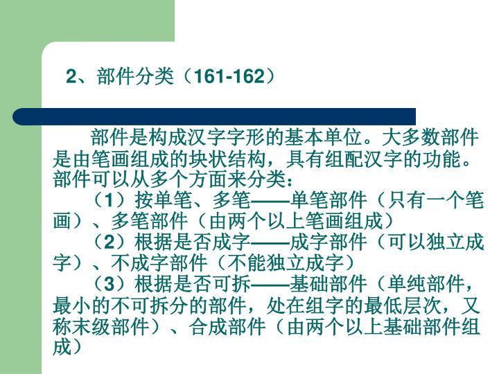 部件是构成汉字字形的基本单位。大多数部件是由笔画组成的块状结构,具有组配汉字的功能。部件可以从多个方面来分类: