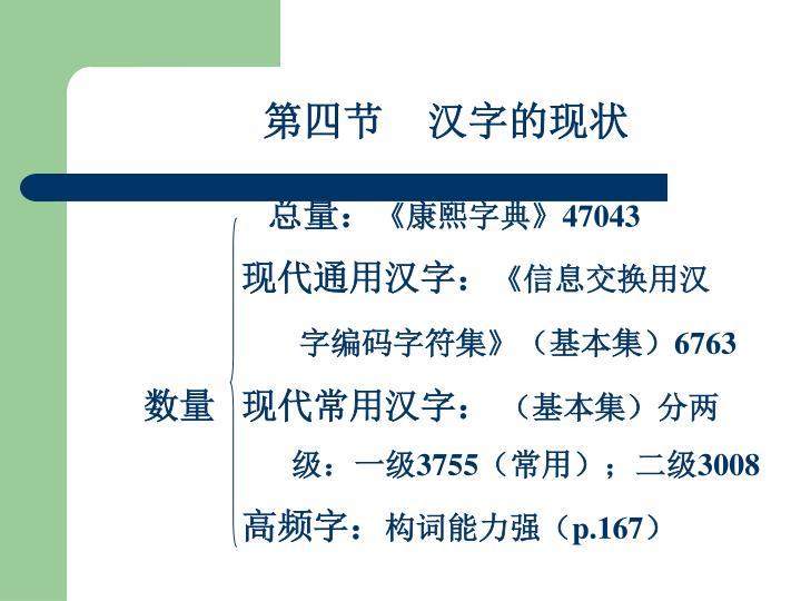 第四节    汉字的现状
