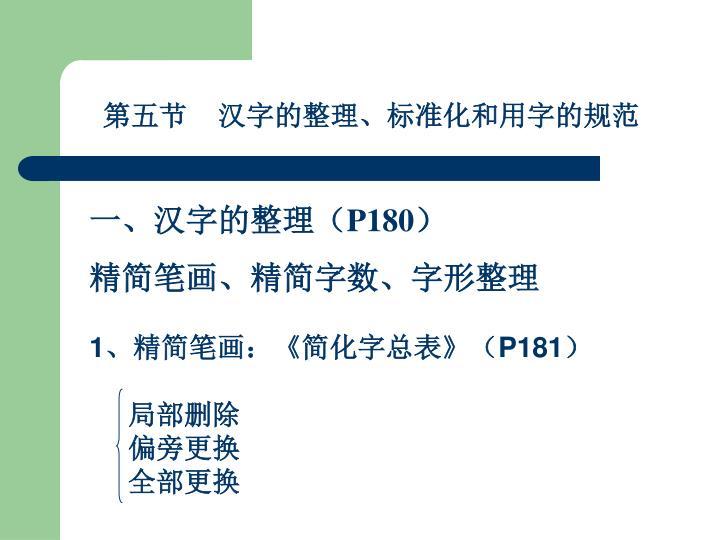 第五节    汉字的整理、标准化和用字的规范