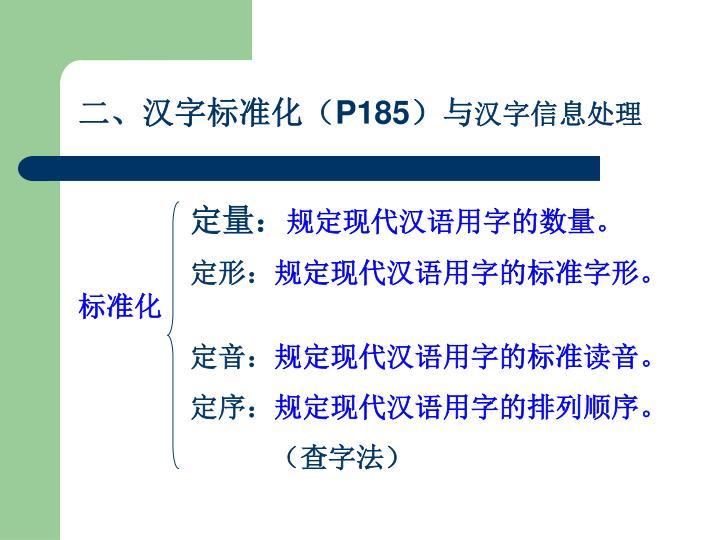 二、汉字标准化(