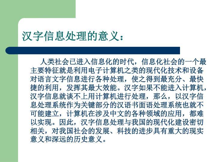 汉字信息处理的意义: