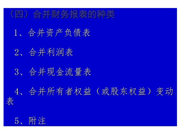 (四)合并财务报表的种类