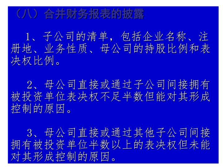 (八)合并财务报表的披露