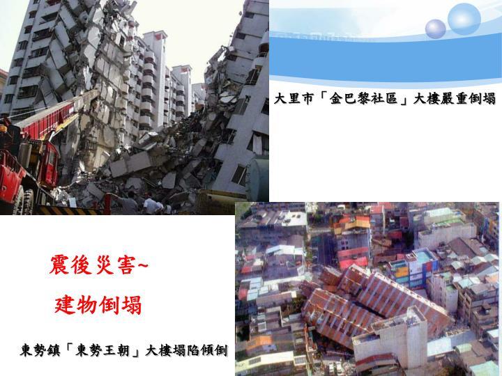 大里市「金巴黎社區」大樓嚴重倒塌