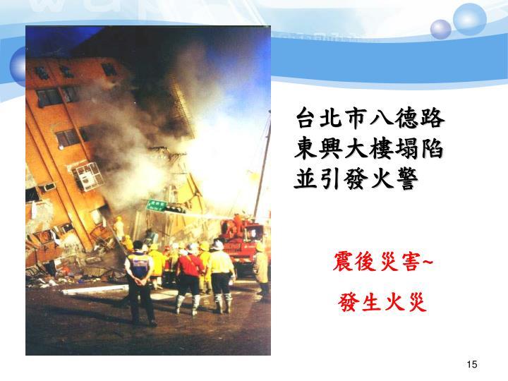 台北市八德路東興大樓塌陷並引發火警