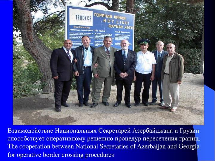 Взаимодействие Национальных Секретарей Азербайджана и Грузии способствует оперативному решению процедур пересечения границ.