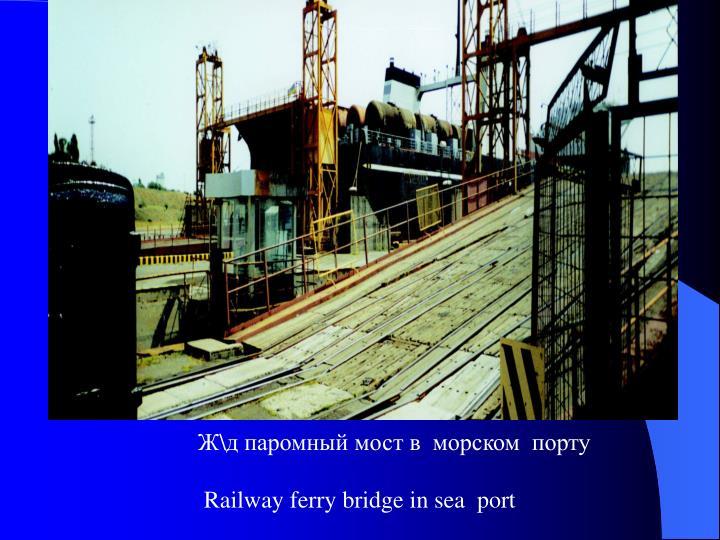 Ж\д паромный мост в  морском  порту