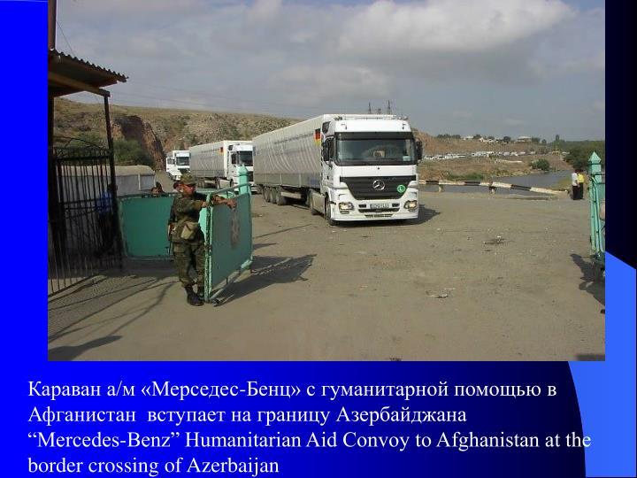 Караван а/м «Мерседес-Бенц» с гуманитарной помощью в Афганистан  вступает на границу Азербайджана