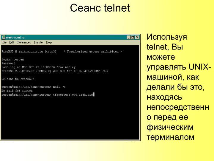 Telnet как сделать запрос