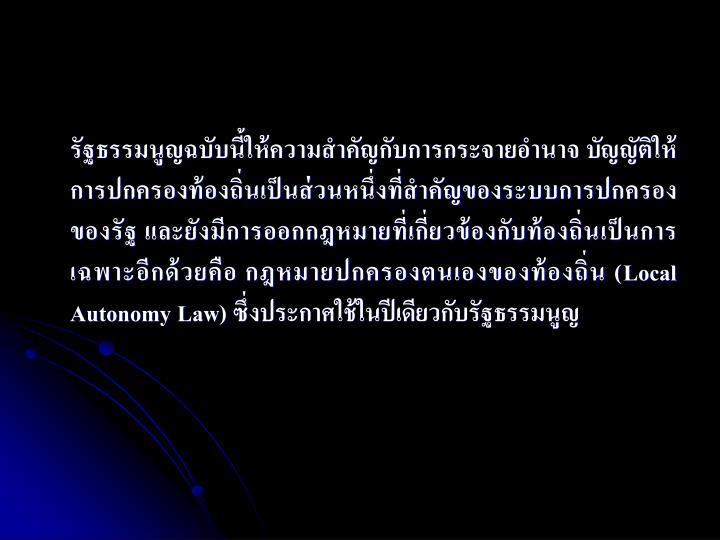 รัฐธรรมนูญฉบับนี้ให้ความสำคัญกับการกระจายอำนาจ บัญญัติให้การปกครองท้องถิ่นเป็นส่วนหนึ่งที่สำคัญของระบบการปกครองของรัฐ และยังมีการออกกฎหมายที่เกี่ยวข้องกับท้องถิ่นเป็นการเฉพาะอีกด้วยคือ กฎหมายปกครองตนเองของท้องถิ่น (