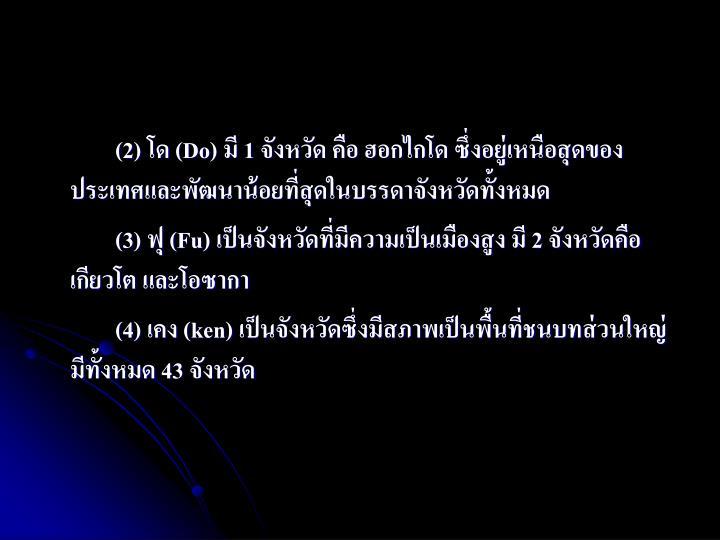 (2) โด (