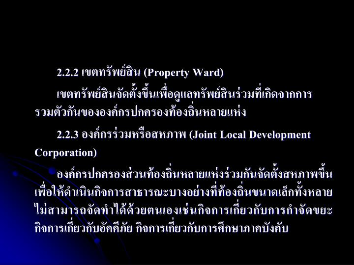 2.2.2 เขตทรัพย์สิน (