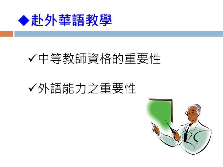 赴外華語教學