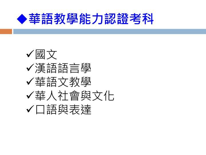 華語教學能力認證考科