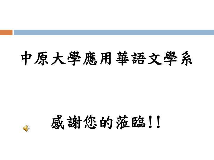 中原大學應用華語文學系