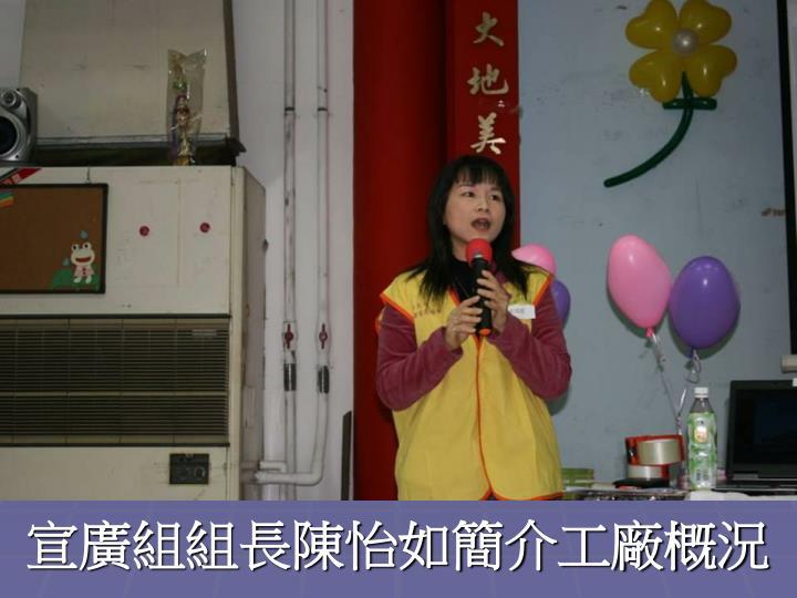 宣廣組組長陳怡如簡介工廠概況