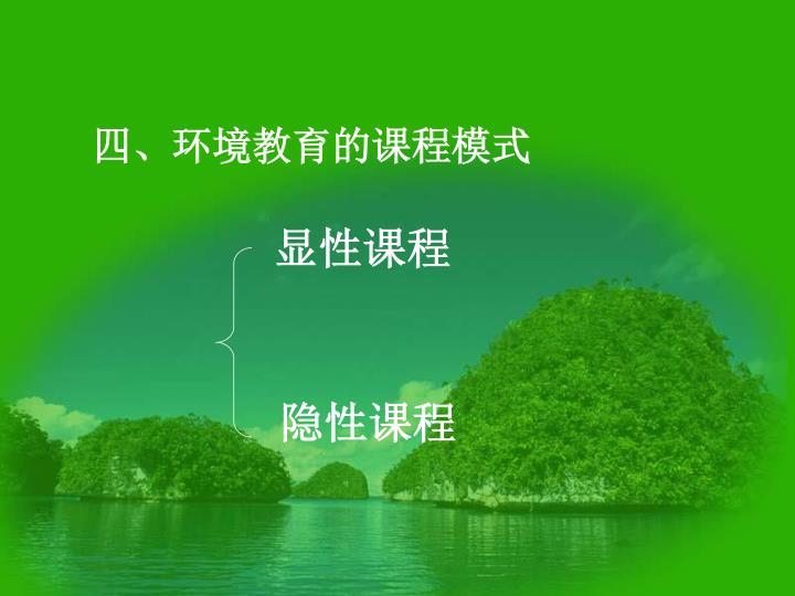 四、环境教育的课程模式