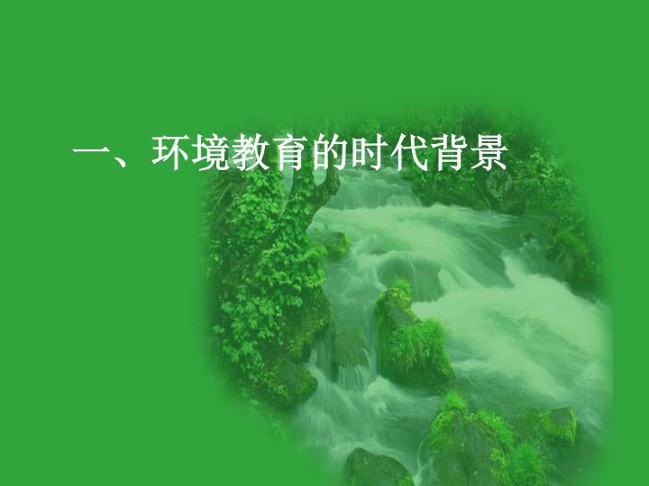 一、环境教育的时代背景