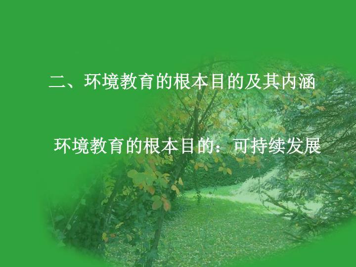 二、环境教育的根本目的及其内涵