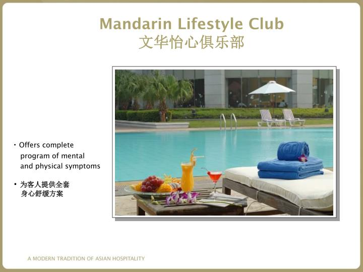 Mandarin Lifestyle Club